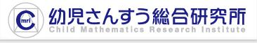幼児さんすう総合研究所 | 幼児期の算数教育/教材開発/指導者育成の画像
